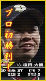 榎田大樹投手 プロ初勝利