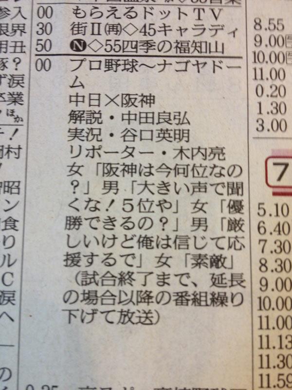 サンテレビ20120726