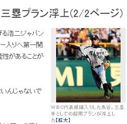 http://www.sanspo.com/baseball/news/20121129/tig12112905030005-n2.html