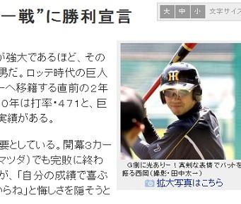 西岡剛 (内野手)の画像 p1_15