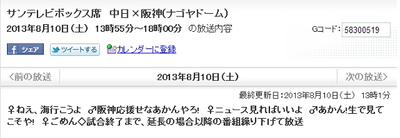 2013-0810-6