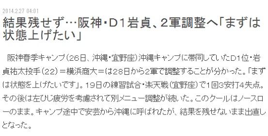 2014-0227-04