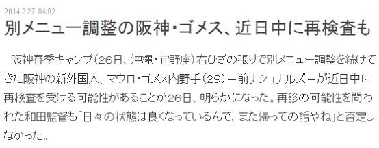 2014-0227-12