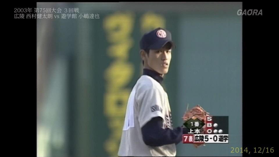 上本、小嶋からヒット(2003年第...
