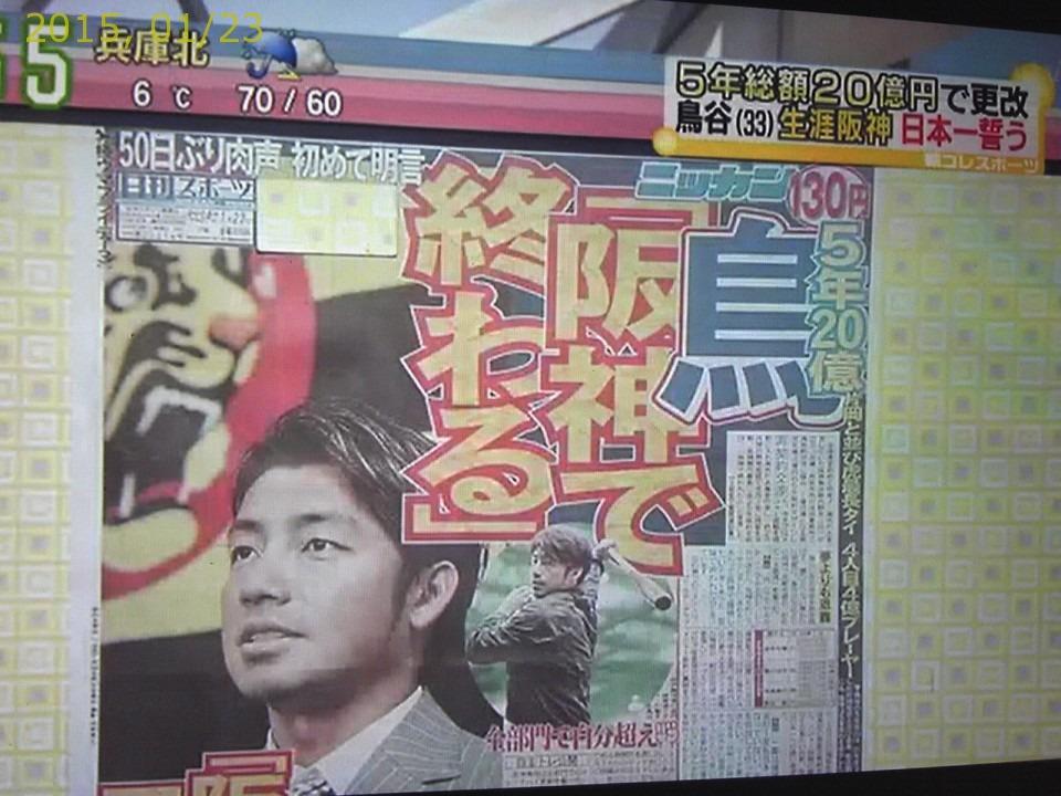 2015-0123-news (19)