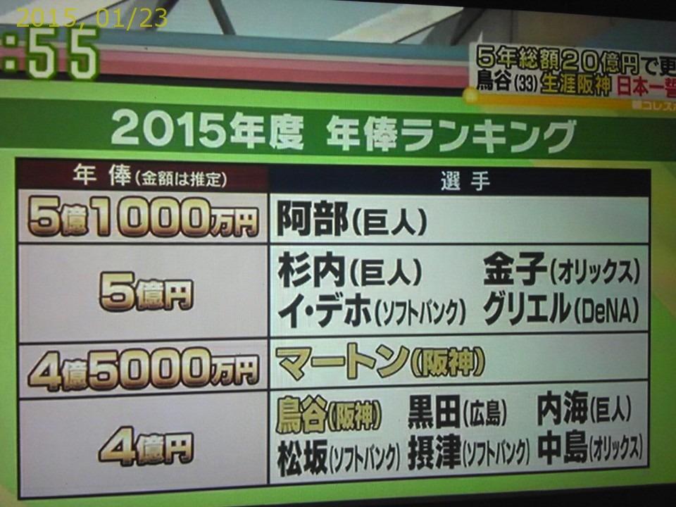 2015-0123-news (20)