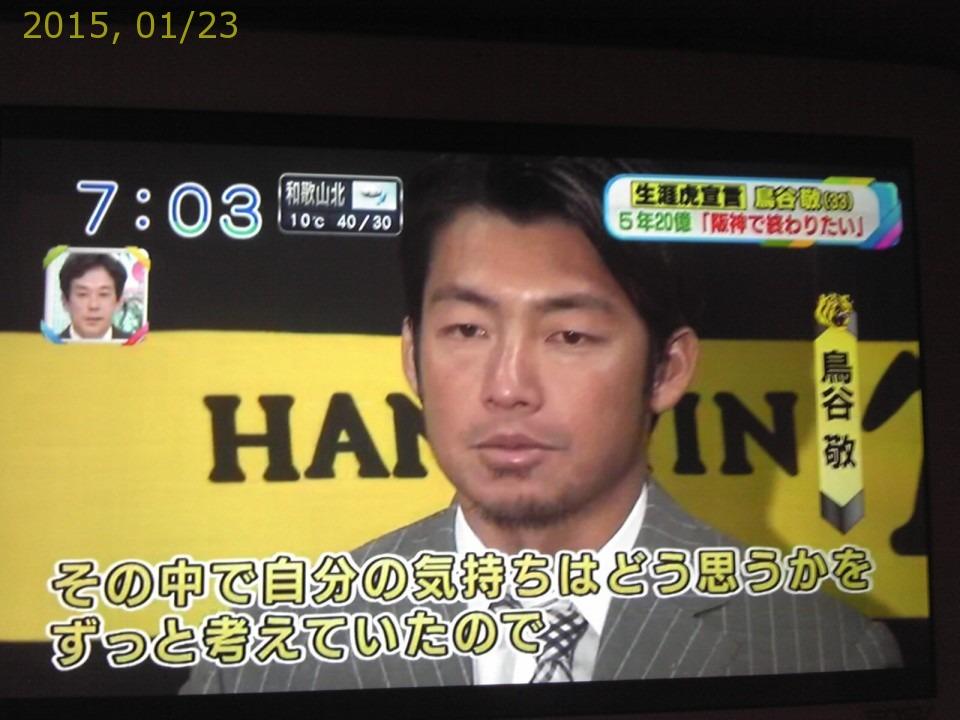 2015-0123-news (5)