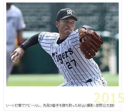 秋山拓巳投手