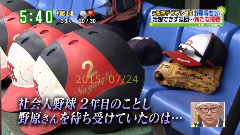 2015-0724-nohara-15
