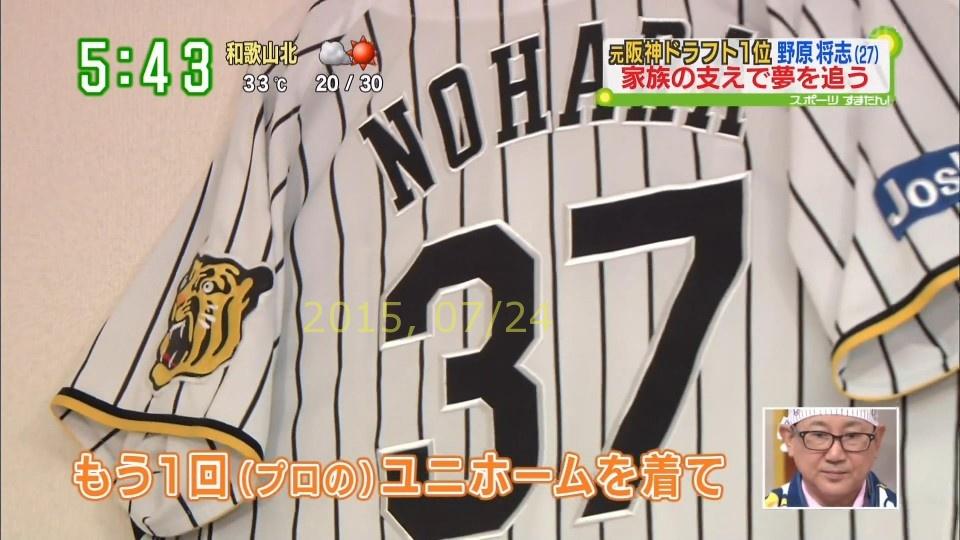 2015-0724-nohara-49