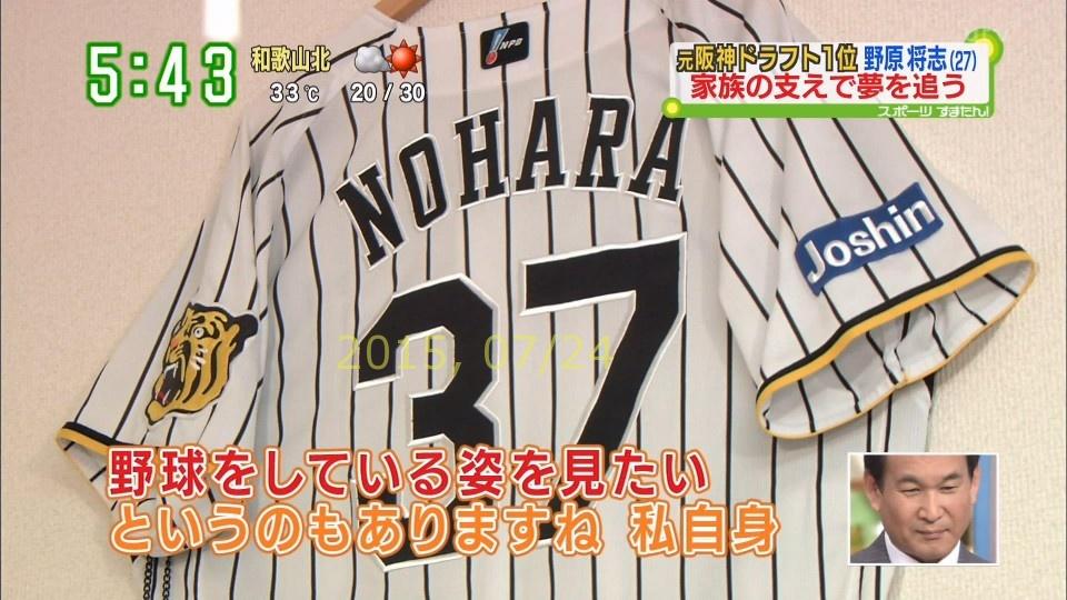 2015-0724-nohara-50