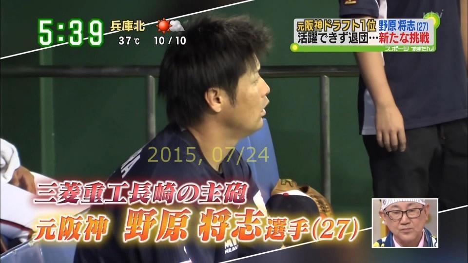 2015-0724-nohara-7