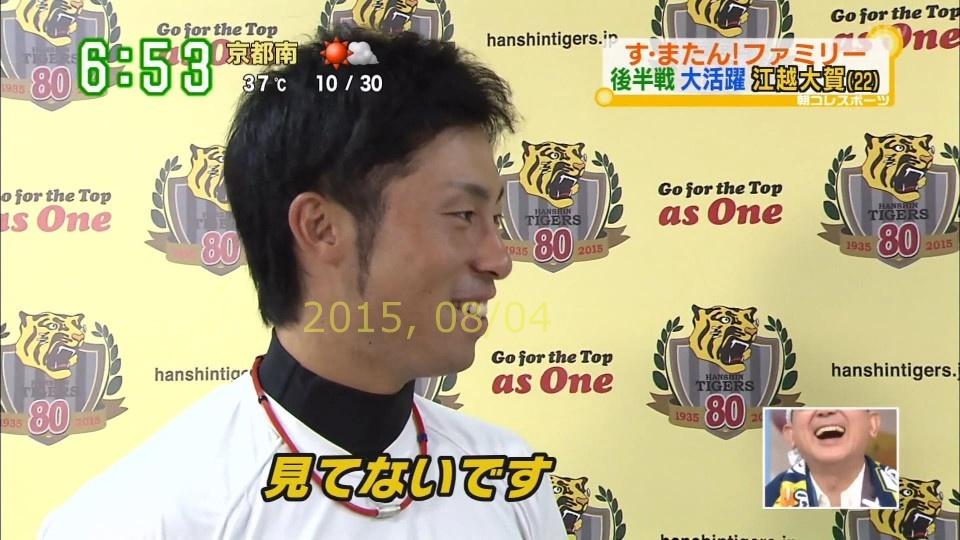 2015-0804-egoshi-03