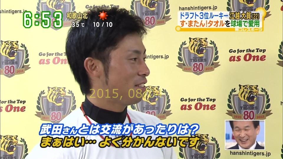 2015-0804-egoshi-09