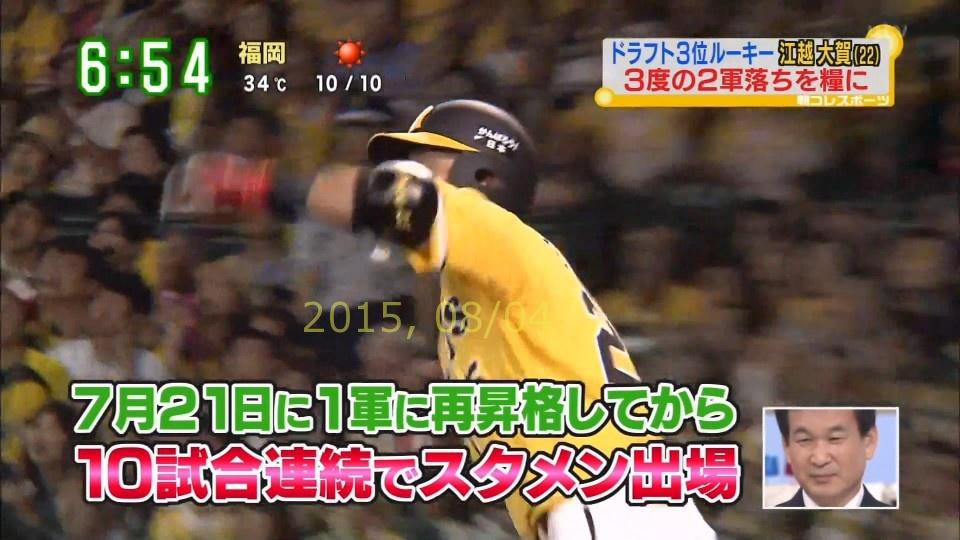 2015-0804-egoshi-11