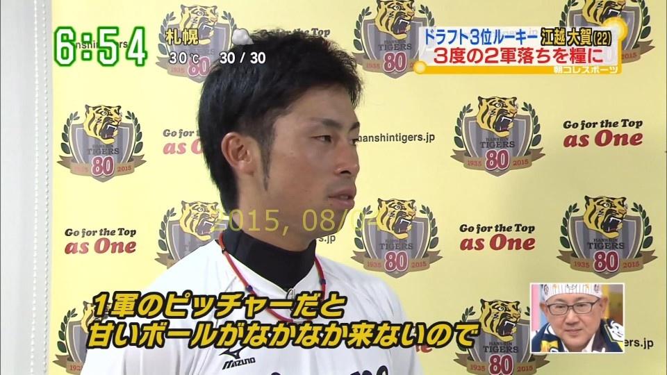 2015-0804-egoshi-13
