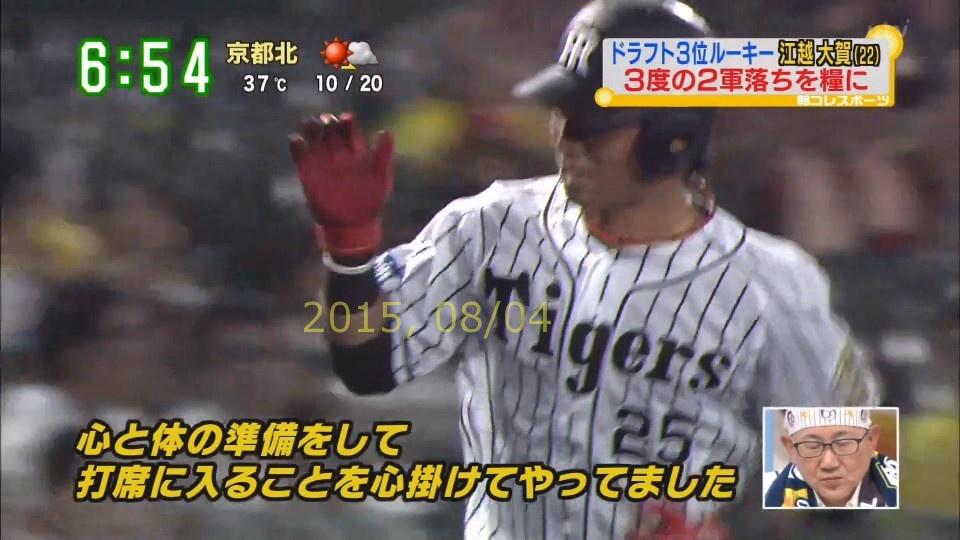 2015-0804-egoshi-19