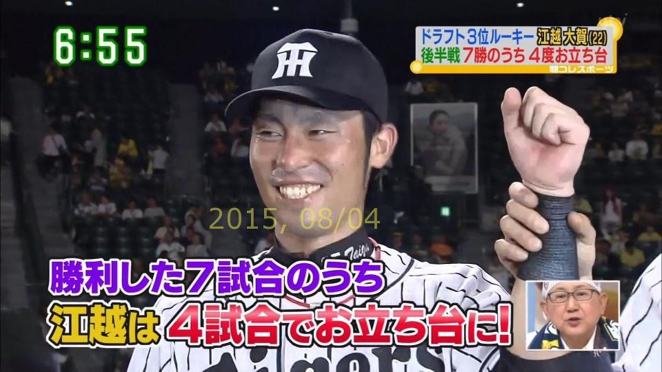 2015-0804-egoshi-24