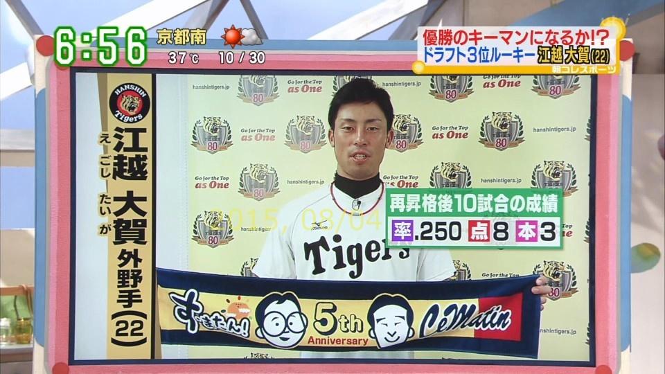 2015-0804-egoshi-34