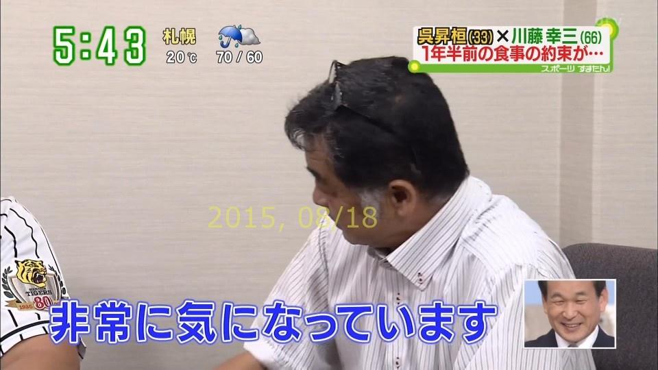 2015-0818-suma-32