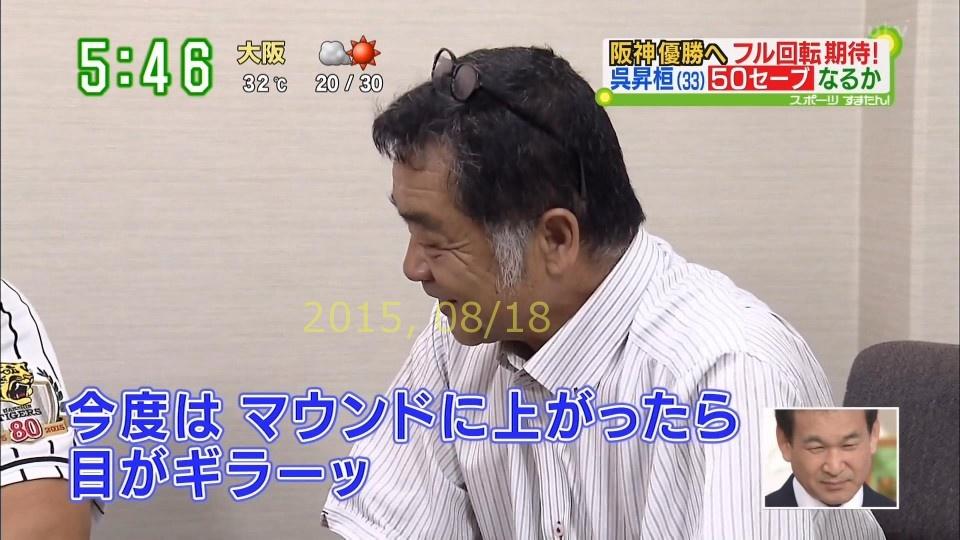 2015-0818-suma-72