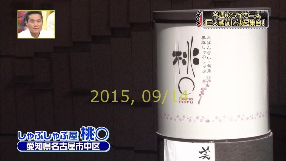 2015-0915-seya-03