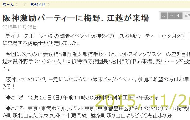 デイリー 「阪神タイガース激励パーティー」2015