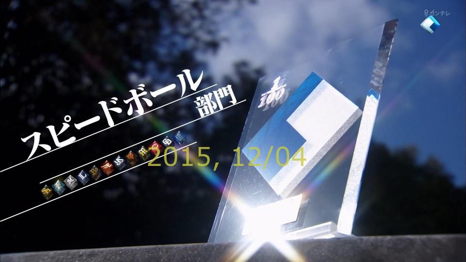 2015-1204-supo-01
