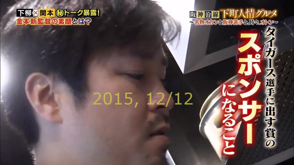 2015-1208-maho-19