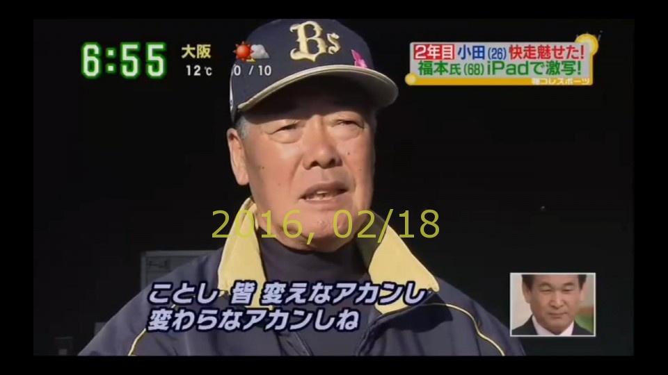 2016-0218-tv-09