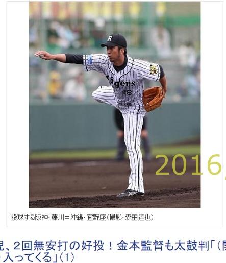 2016-0227-16