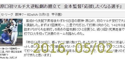 2016-0502-07