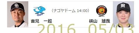 2016-0503-20