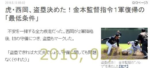 2016-0513-03