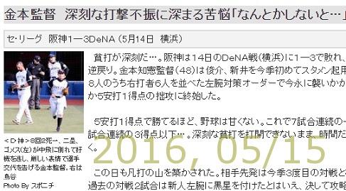 2016-0515-06