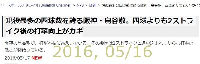 2016-0517-07