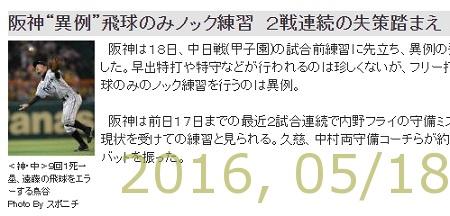 2016-0518-14