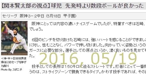2016-0519-11