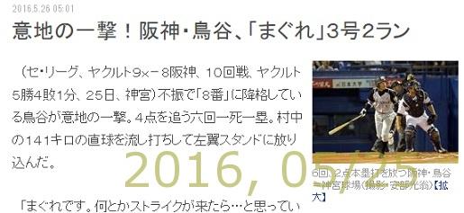 2016-0526-02