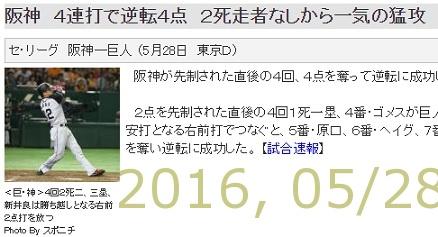 2016-0528-25