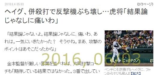 2016-0604-03