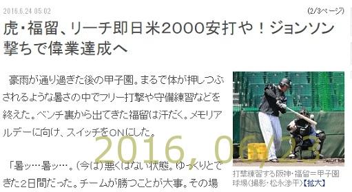 2016-0624-03