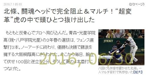 2016-0701-04