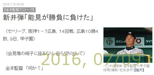 2016-0710-01
