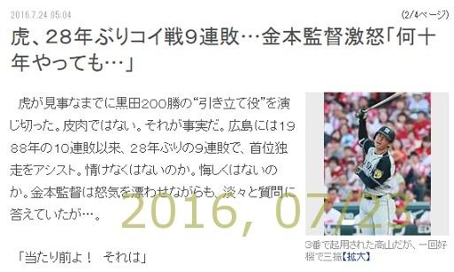 2016-0724-07