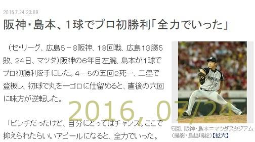 2016-0724-09