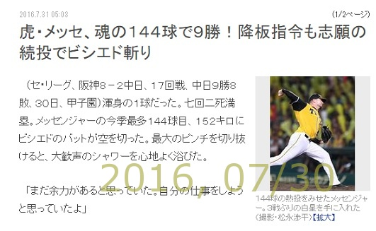 2016-0731-04