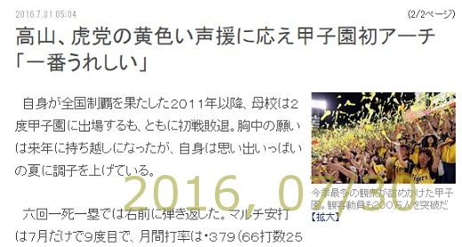 2016-0731-07