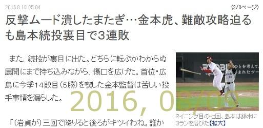 2016-0810-01