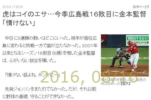 2016-0817-01